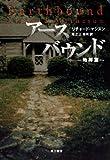 アースバウンド ―地縛霊― (ハヤカワ文庫NV)
