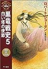黒竜戦史〈5〉白い塔の使節—「時の車輪」シリーズ第6部 (ハヤカワ文庫FT)