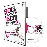 90日でジャンプ力を15cm伸ばす方法 [DVD]