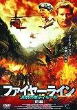 ファイヤーライン 決別の東ティモール 前編[DVD]