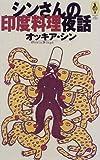 シンさんの印度料理夜話 (AROUND THE WORLD LIBRARY―気球の本)