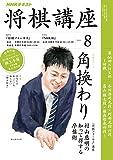 NHK 将棋講座 2016年 8月号 [雑誌] (NHKテキスト)