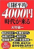 日経平均4000円時代が来る