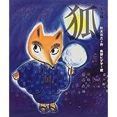 狐 (日本の童話名作選シリーズ)