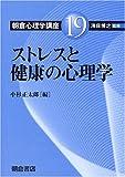 朝倉心理学講座〈19〉ストレスと健康の心理学 (朝倉心理学講座 19)