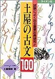 土屋の古文100
