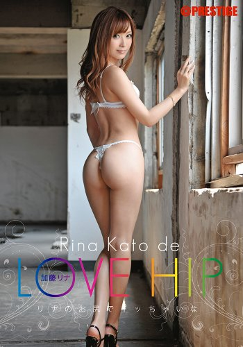 LOVE HIP [DVD][アダルト]