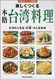 楽しくつくる本格台湾料理—台湾の人気店〈欣葉〉の人気料理 (旭屋出版MOOK—料理と食シリーズ〈特別版〉)