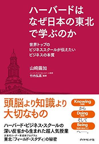 『ハーバードはなぜ日本の東北で学ぶのか』「知識」から「実践と存在意義」への大変革