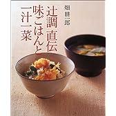 「辻調」直伝味ごはんと一汁一菜 (講談社のお料理BOOK)