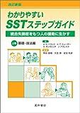 わかりやすいSSTステップガイド―統合失調症をもつ人の援助に生かす〈上巻〉基礎・技法編