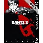 GANTZ 2 【期間限定 無料お試し版】 (ヤングジャンプコミックスDIGITAL)