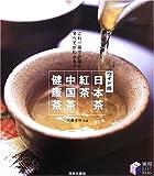 ワイド版 日本茶・紅茶・中国茶・健康茶—これ一冊でお茶のすべてがわかる!
