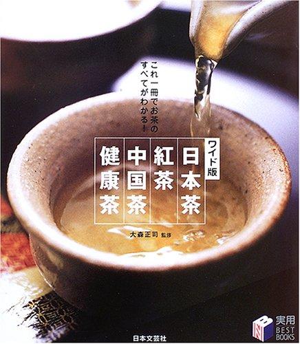 日本茶・紅茶・中国茶・健康茶