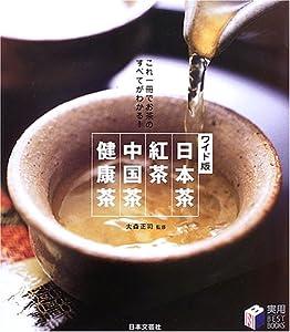 ワイド版 日本茶・紅茶・中国茶・健康茶―これ一冊でお茶のすべてがわかる! (実用BESTBOOKS)