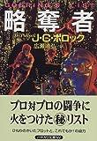 略奪者 (ハヤカワ文庫NV)