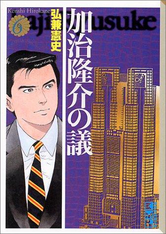弘兼憲史『加治隆介の議』(6巻)