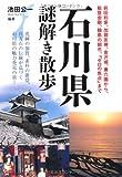 石川県謎解き散歩 (新人物往来社文庫)