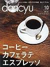 dancyu(ダンチュウ) 2015年 10 月号