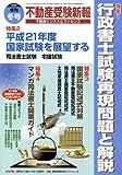 不動産受験新報 2009年 01月号 [雑誌]