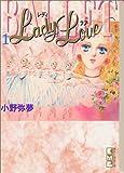 Lady Love (1) (講談社漫画文庫)
