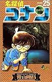名探偵コナン (Volume25) (少年サンデーコミックス)