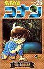 名探偵コナン 第25巻