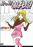 ストップ!!ひばりくん!DVDコレクション II