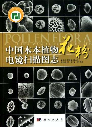 Picture Book Of Scanning Electron Microscope Pollen Of Chinese Woody Plant (Chinese Edition)