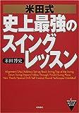 米田式 史上最強のスイングレッスン (高橋ゴルフブックス)