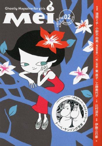Mei(冥) Vol.2 (幽BOOKS)