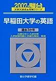 早稲田大学の英語 2007 (大学入試完全対策シリーズ 29)