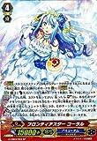フロンティアスター コーラル SP ヴァンガード 祝福の歌姫 g-cb03-s03