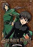 echange, troc Kyo Kara Maoh 3: God Save Our King (Ws Sub Dol) [Import USA Zone 1]