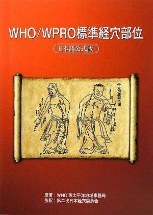 WHO/WPRO標準経穴部位 日本語公式版