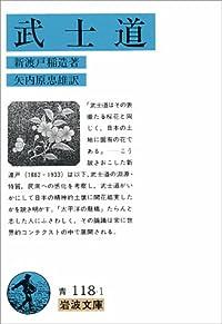 武士道 (岩波文庫)