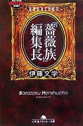 『薔薇族』編集長 (幻冬舎アウトロー文庫)