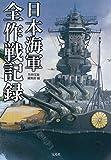 日本海軍 全作戦記録 (宝島SUGOI文庫)
