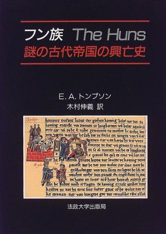 フン族―謎の古代帝国の興亡史