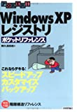 Windows XP レジストリ ポケットリファレンス (Pocket reference)