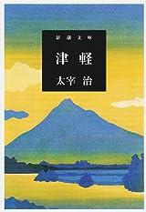 津軽 (新潮文庫)
