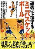 確実に上達するミニバスケットボール (LEVEL UP BOOK)