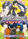 リターンエースメモリアル―同人誌コミックアンソロジー (2) (プッチコミックシリーズ)