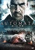 オートマタ [DVD]