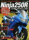 L+Bike増刊 Ninja250Rパーフェクトマニュアル 2010年 01月号 [雑誌]