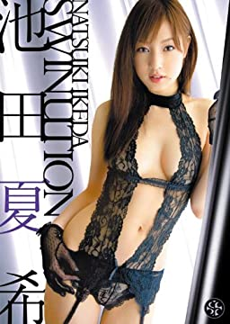 池田夏希 SWINUTION [DVD]
