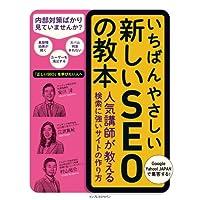 Amazon.co.jp: いちばんやさしい新しいSEOの教本 人気講師が教える検索に強いサイトの作り方 電子書籍: 安川 洋, 江沢 真紀, 村山 佑介: Kindleストア