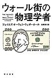 ウォール街の物理学者 (ハヤカワ・ノンフィクション文庫)