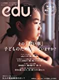 edu (エデュー) 2013年 10月号 [雑誌]