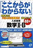 「ここからがわからない」入試基礎数学II・B40題 CD-ROM講義付